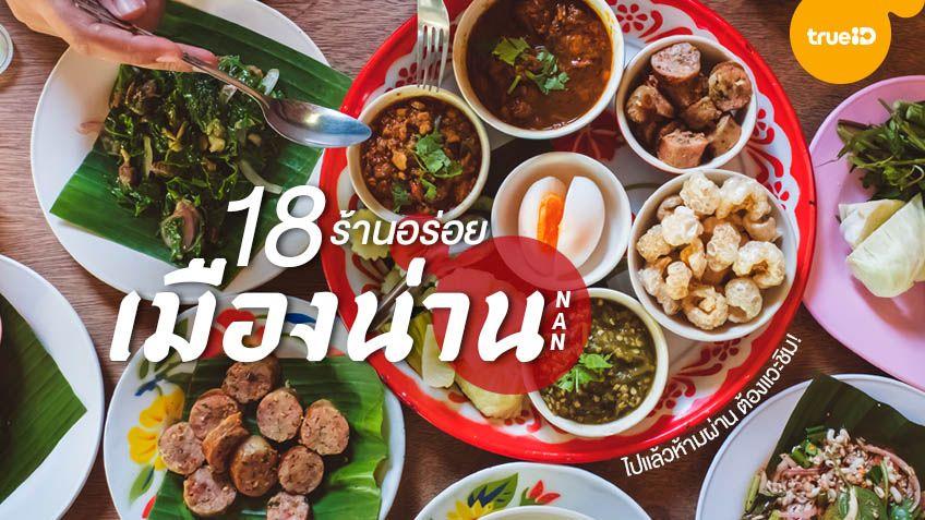 18 ร้านอาหารอร่อย เมืองน่าน ไปแล้วห้ามผ่าน ต้องแวะชิม อัพเดทปี 2020