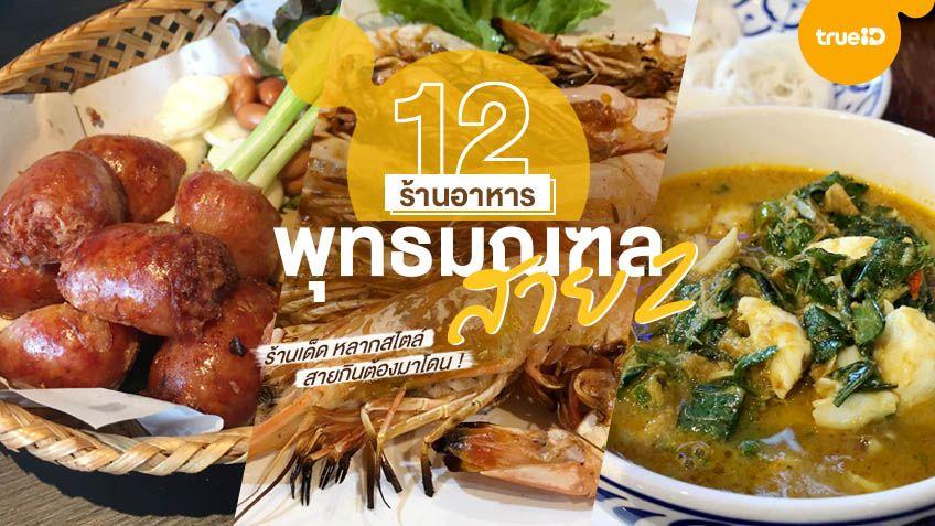 12 ร้านอาหาร พุทธมณฑล สาย 2 อร่อยเด็ดหลากสไตล์ สายกินต้องมาโดน !