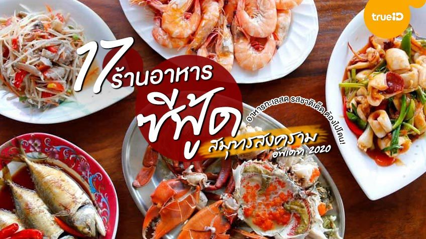 17 ร้านอาหาร สมุทรสงคราม 2020 อาหารทะเลสด รสชาติเด็ด ต้องไปโดน!