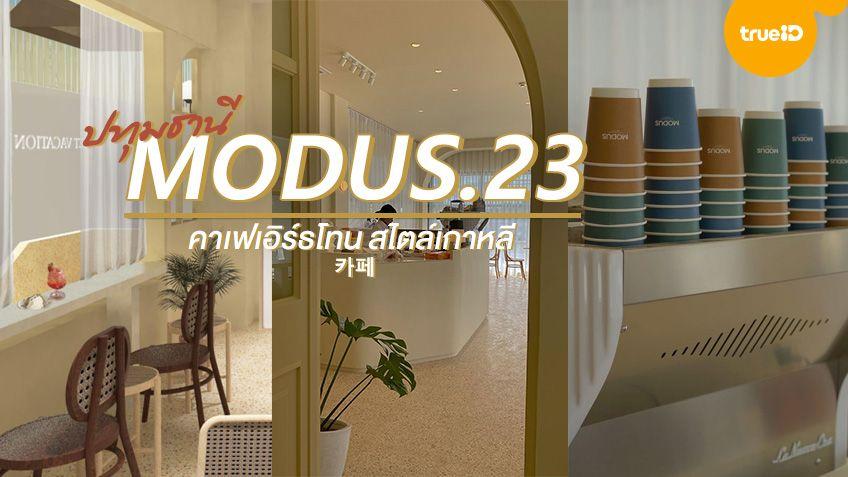 MODUS.23 คาเฟ่เปิดใหม่ สไตล์เกาหลี คุมโทนมินิมอล พิกัดปทุมธานี