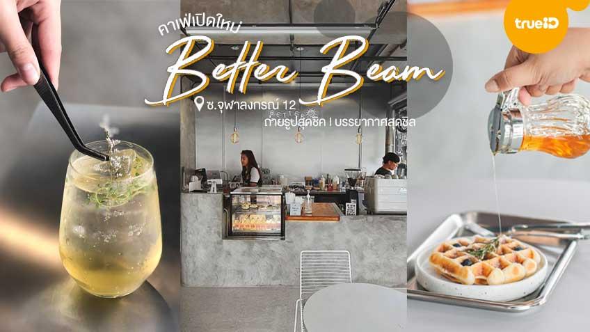 Better Beam Cafe คาเฟ่เปิดใหม่ กรุงเทพ