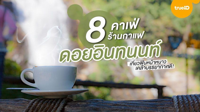 8 คาเฟ่ ร้านกาแฟ ดอยอินทนนท์ อัพเดท 2021 เที่ยวฟินหน้าหนาว เคล้าบรรยากาศดี!