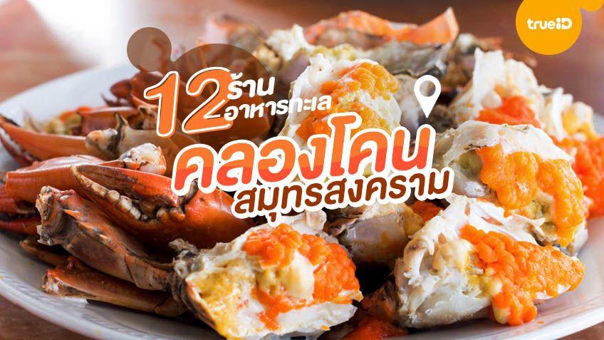 12 ร้านอาหารคลองโคน สมุทรสงคราม 2564 ซีฟู้ด ปูไข่ ร้านเด็ดต้องไปโดน