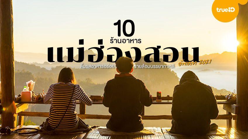 10 ร้านอาหาร แม่ฮ่องสอน 2021 ลิ้มรสอาหารอร่อย รายล้อมบรรยากาศดี หนาวนี้ต้องแวะ!