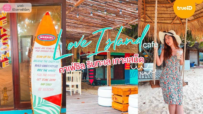 Love Island Cafe คาเฟ่ริมทะเล เกาะเสม็ด จุดเช็คอินที่ต้องไปโดน !