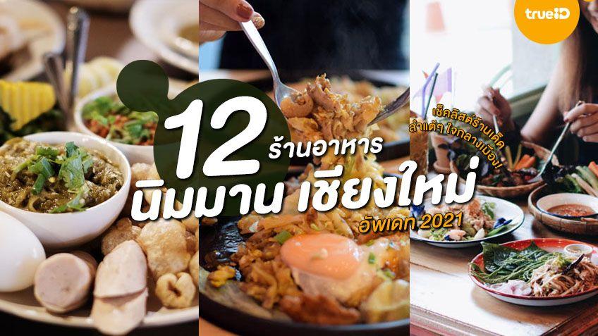 12 ร้านอาหาร นิมมาน เชียงใหม่ อัพเดท 2021 เช็คลิสต์ร้านเด็ด ลำแต้ๆ ใจกลางเมือง!