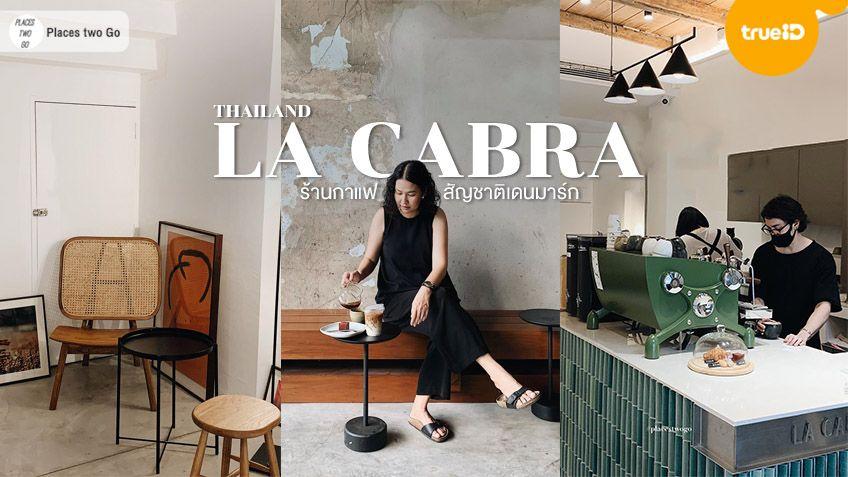 La Cabra ร้านกาแฟ สัญชาติเดนมาร์ก สาขาแรกในไทย พิกัดเจริญกรุง!