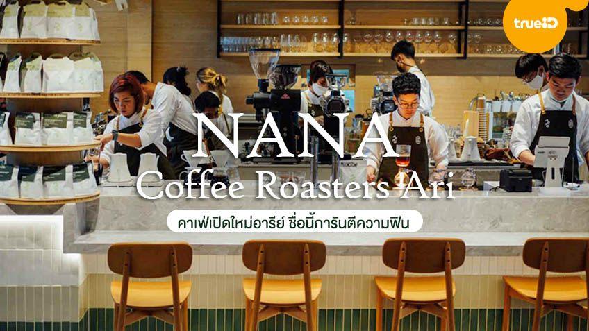 NANA Coffee Roasters Ari คาเฟ่ ร้านกาแฟเปิดใหม่ อารีย์ การันตีความฟิน