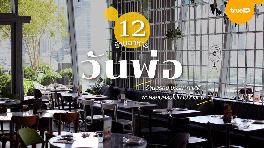 12 ร้านอาหาร บรรยากาศดี กรุงเทพ วันพ่อ 2564 พาครอบครัวไปทานข้าวกัน