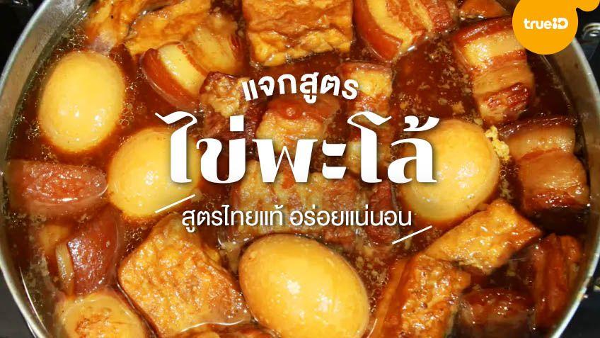 สูตร ไข่พะโล้โบราณ พะโล้ไทย วิธีแกงแบบไทยโบราณแท้ หอม อร่อยกลมกล่อม 🍲