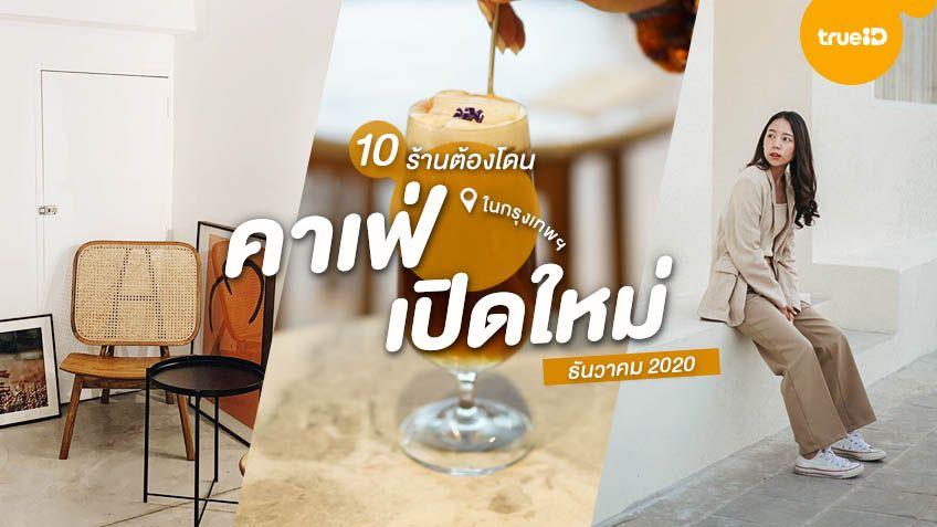 10 คาเฟ่เปิดใหม่ ร้านกาแฟ กรุงเทพ เดือนธันวาคม ขอ Cafe hopping ชิลๆ ก่อนสิ้นปี