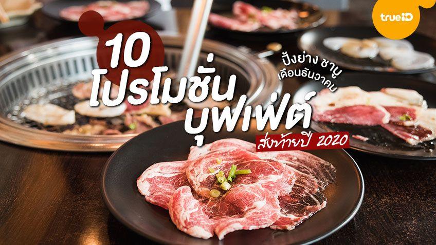 10 โปรโมชั่น บุฟเฟ่ต์ ปิ้งย่าง ชาบู เดือนธันวาคม 2020 อร่อยฟินคุ้มราคา ส่งท้ายปี!