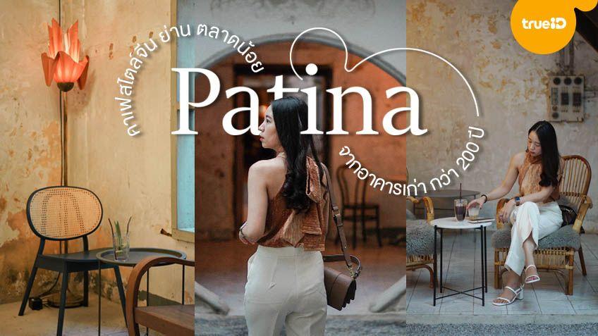 Patina คาเฟ่ตลาดน้อย สไตล์จีน คาเฟ่สุดคลาสสิกในบ้านเก่ากว่า 200 ปี