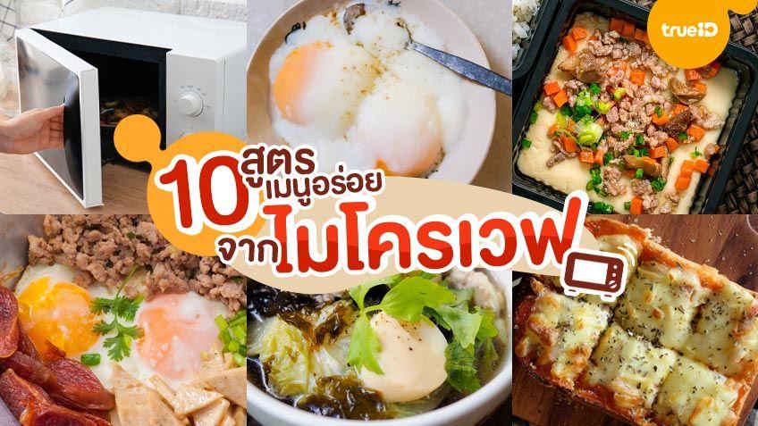 10 สูตรอาหาร จาก ไมโครเวฟ ใช้เวลาไม่นาน อร่อยง่ายไม่ง้อห้องครัว