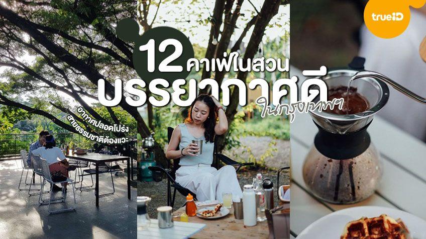 12 คาเฟ่ ร้านกาแฟ ในสวน บรรยากาศดี กรุงเทพ อากาศปลอดโปร่ง สายธรรมชาติต้องแวะ!