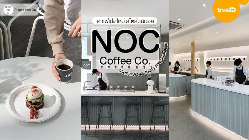 NOC Coffee Co. คาเฟ่เปิดใหม่ ร้านกาแฟจากฮ่องกง บินตรงสู่กรุงเทพ !!