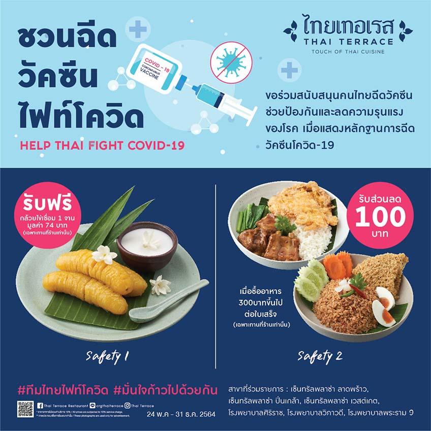 Thai Terrace ไทยเทอเรส ฉีดวัคซีนโควิด โปรโมชั่นอาหาร