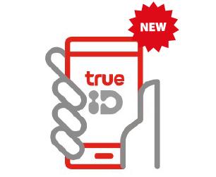 แอป TrueID เวอร์ชันล่าสุด มีอะไรบ้าง