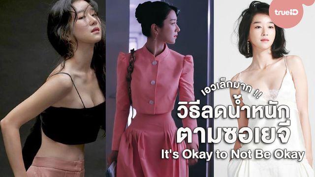 เอวเล็กแบบโกมุนยอง! ส่องวิธีลดน้ำหนักของซอเยจี นางเอกจากซีรีส์ It's Okay to Not Be Okay