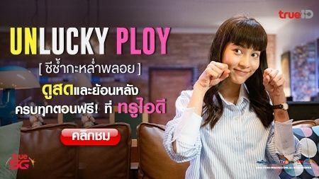 Web -  VOD Unlucky Ploy