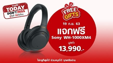 Web - Today don't miss - Freegifts Sony