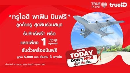 Web - Today don't miss - Airasia luckydraw