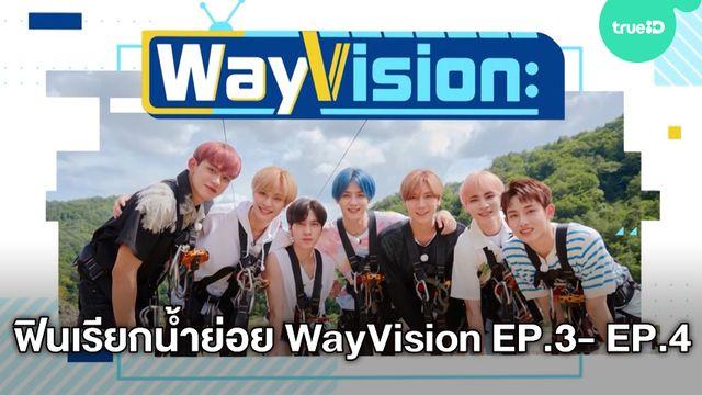 ฟินก่อนใครที่นี่! WayVision EP.3- EP.4 โหดมันส์ฮา ท้าความเสียวทั้งทางน้ำและทางอากาศ (มีคลิป)