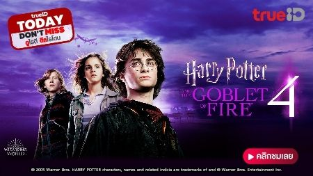 Web - Today don't miss : Harry Potter and the Goblet of Fire