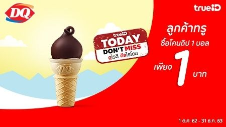 Web - Today don't miss - DQ Conedip 1 บาท