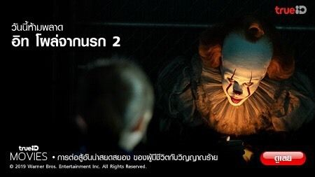 Web - Today don't miss - It Chapter Two