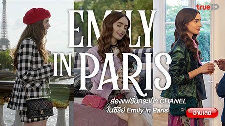 ส่องแฟชั่นกระเป๋า CHANEL ของ Emily Cooper ในซีรีย์ Emily in Paris สวยแพงทุกใบ!