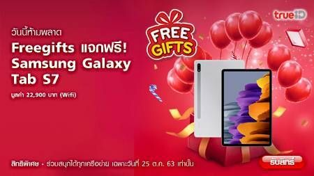 Web - Today don't miss - Freegifts Galaxy Tab S7