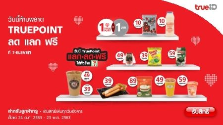 Web - Today don't miss - 7Eleven deal