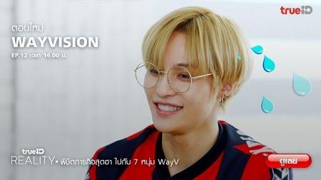 Web - Live : WayVision 16.00-17.00 น.