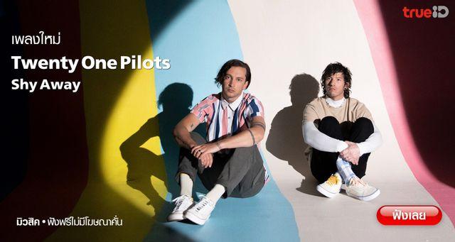 Music: Shy Away Twenty One Pilots
