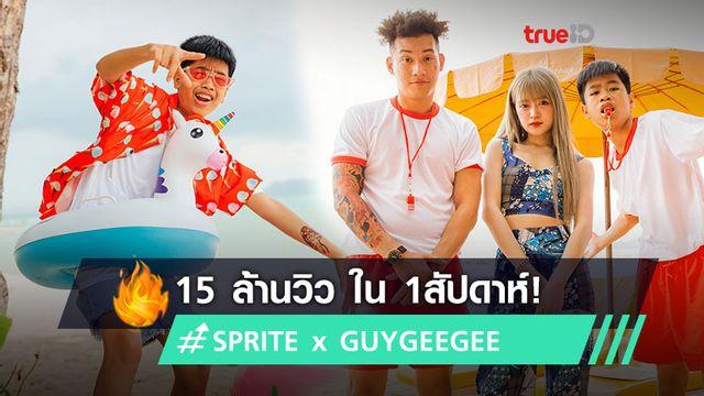 Music: ไปให้สุดลูกเอ้ย! ทน เพลงล่าสุด SPRITE x GUYGEEGEE 1 สัปดาห์ ทะลุ 15 ล้านวิว!