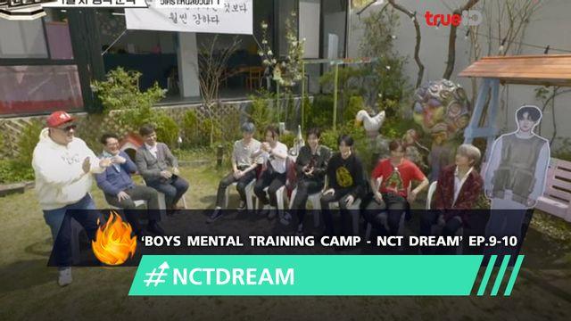 MUSIC : ดูย้อนหลัง 'Boys Mental Training Camp - NCT DREAM' EP.9-10 : เปิดผลวิเคราะห์นิสัยของหนุ่มๆ วง NCT DREAM (มีคลิป)