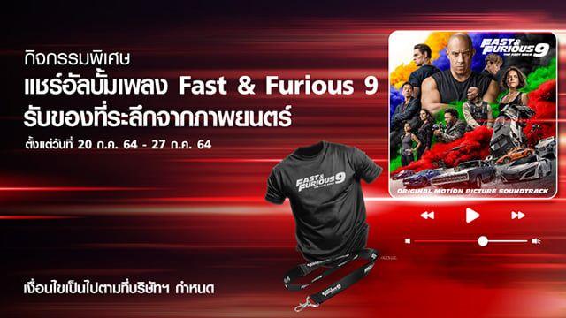 Music - New Campaign: FF9 x TrueID