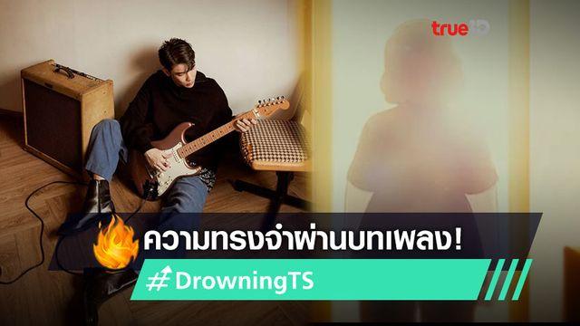 MUSIC : เพลงโคตรทัชใจ! มิว ศุภศิษฏ์ ปล่อยทีเซอร์ MV จน #DrowningTS ติดเทรนด์โลก! (มีคลิป)