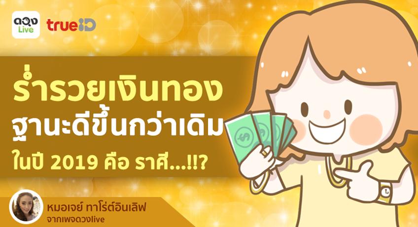 TrueID Horoscope : 4 ราศีใด จะร่ำรวยเงินทอง ฐานะดีขึ้นกว่าเดิม ในปี 2019 !!