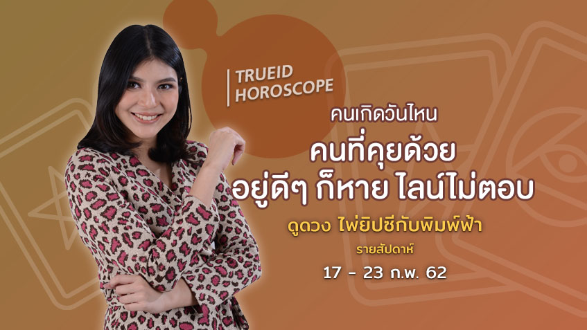 TrueID Horoscope : ดูดวง ไพ่ยิปซี รายสัปดาห์ 17 - 23 ก.พ. 62 โดย แม่หมอพิมพ์ฟ้า