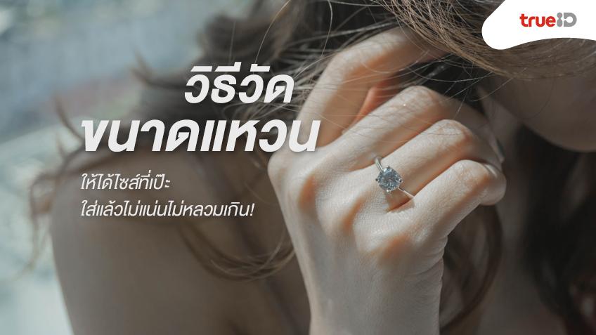 แหวนเสริมดวง แหวนเสริมดวงความรัก ดวงการเงิน ดูดวงความรัก ดวงความรัก ขนาดแหวน