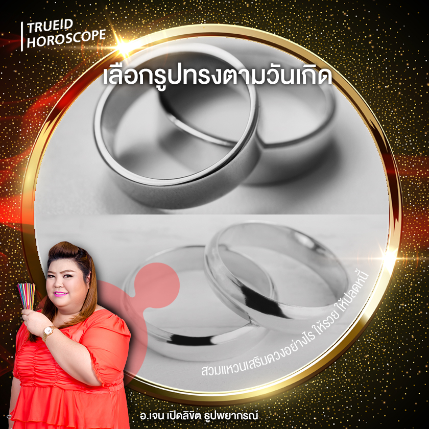 ใส่แหวนเสริมดวง  ให้รวย ให้ปลดหนี้ อ.เจน เปิดลิขิต ธูปพยากรณ์