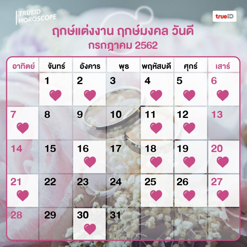 ฤกษ์แต่งงาน วันมงคล ฤกษ์มงคล วันดี แต่งงาน2562