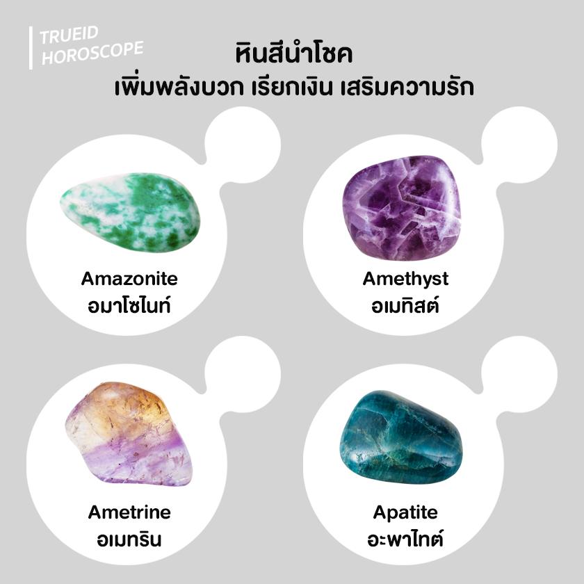 Lucky Stone หินสี หินมงคล สีมงคล หินนำโชค ความรัก หิน นํา โชค เงิน ทอง