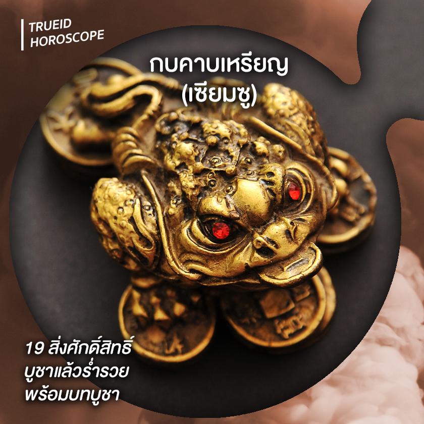 บูชา บูชาแล้วรวย สิ่งศักดิ์สิทธ์ วัตถุมงคล ร่ำรวย กบคาบเหรียญ