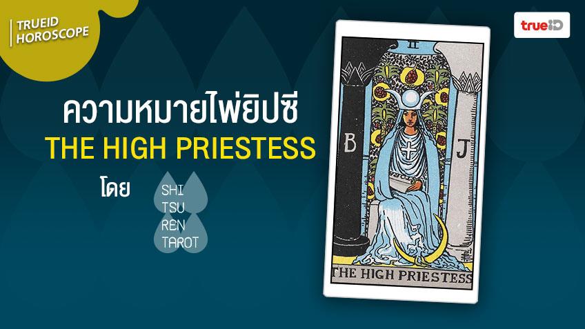 คำทำนาย ความหมายไพ่ยิปซี THE HIGH PRIESTESS ไพ่ราชินี