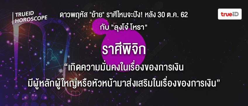 ดวง 12 ราศี ดาวย้าย ลุงโจ๋โหรา