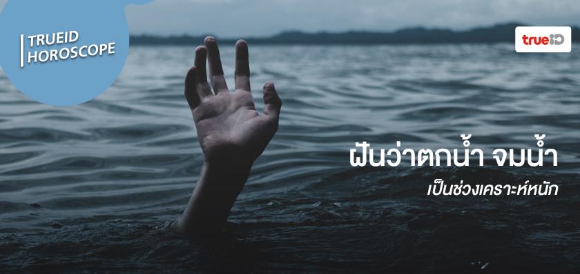 ทำนายฝัน ฝัน ฝันเห็นน้ำ