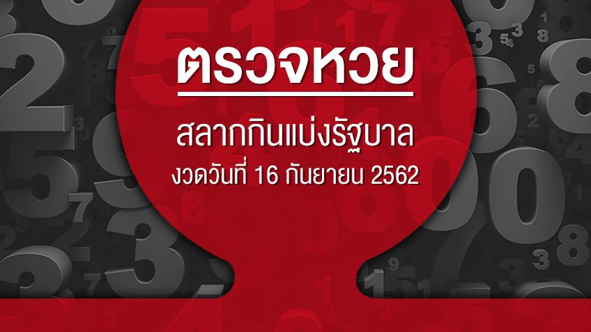 ตรวจหวย ตรวจสลากกินแบ่งรัฐบาล งวด 16 กันยายน 2562
